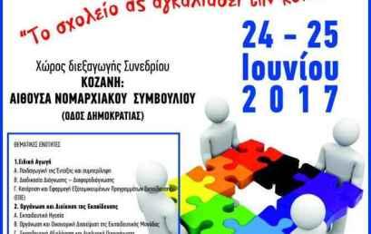"""2ο συνέδριο στην Κοζάνη:""""Επιστήμες της Εκπαίδευσης""""-Το σχολείο ας αγκαλιάσει την κοινωνία"""