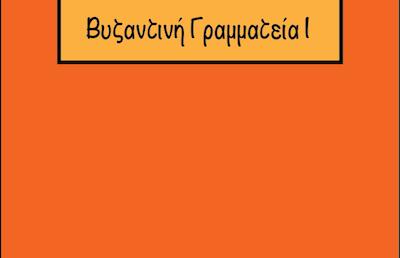 Εισαγωγή στη Βυζαντινή Γραμματεία Ι(4)