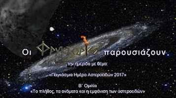Το πλήθος, τα ονόματα και η εμφάνιση των αστεροειδών