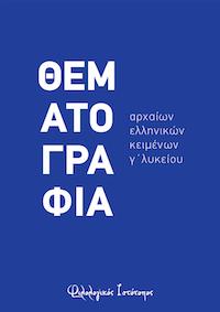 Λυσίας, Κατά Αλκιβιάδου 13