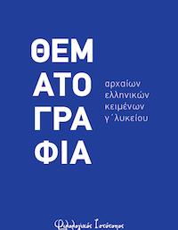 """Ξενοφῶντος """"Κύρου Παιδεία"""" 3.1.24-25"""