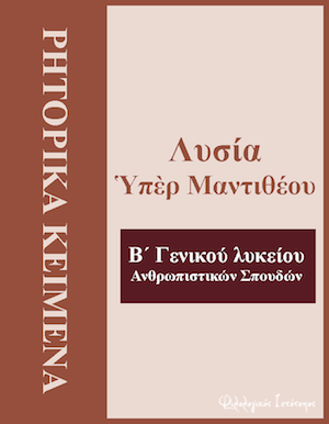 Λυσίου, Ὑπὲρ Μαντιθέου:Λεξιλογικές ασκήσεις §§ 18-19