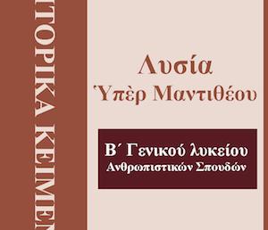 Κριτήριο αξιολόγησης (Λυσίας, Υπέρ Μαντιθέου §§ 1-3)