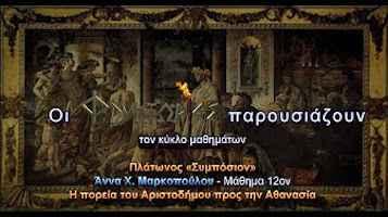Πλάτωνος Συμπόσιον – Άννα Χ. Μαρκοπούλου. Μάθημα 12ον : Η πορεία του Αριστοδήμου προς την Αθανασία