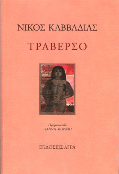 """Σύντομο υπόμνημα στο ποίημα """"Γυναίκα"""" του Νίκου Καββαδία (Μέρος Α᾽)"""