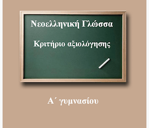 Νεοελληνική Γλώσσα Α´ Γυμνασίου: Το γιορτινό τραπέζι (Κριτήριο αξιολόγησης)
