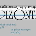 Εκδήλωση: Επαγγελματικός προσανατολισμός-  Επαγγέλματα του μέλλοντος- Αλλαγές στο νέο σύστημα εισαγωγής για ΑΕΙ & ΤΕΙ