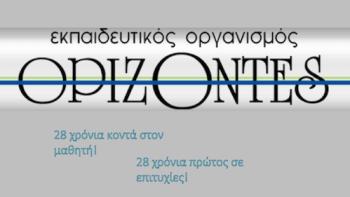 https://www.horizontes.gr