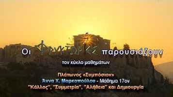Πλάτωνος Συμπόσιον – Άννα Χ. Μαρκοπούλου. Μάθημα 17ον : Κάλλος, Συμμετρία, Αλήθεια και Δημιουργία
