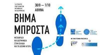 ΤΞΓΜΔ: Συνέδριο Μετάφραση και Διερμηνεία στην Ελλάδα και τη διεθνή αγορά: βήμα μπροστά (30/09-01/10/2017)