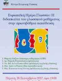 Επιμορφωτική ημερίδα του Κέντρου Ελληνικής Γλώσσας σε συνεργασία με τη Διεύθυνση Πρωτοβάθμιας Εκπαίδευσης Περιφερειακής Ενότητας Ροδόπης, για τον εορτασμό της Ευρωπαϊκής Ημέρας Γλωσσών (28/9/2017)