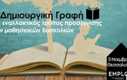 Σεμινάριο:Η Δημιουργική Γραφή  ως εναλλακτικός τρόπος  προσέγγισης των μαθησιακών δυσκολιών(Θεσσαλονίκη)