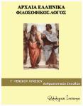 Πλάτωνος Πρωταγόρας: Σχεδιαγραμματική παρουσίαση εισαγωγής