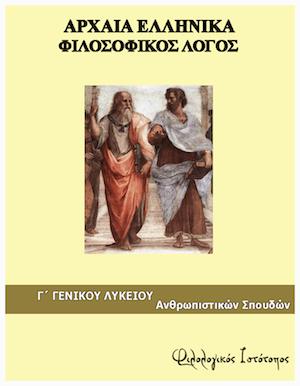 """Πλάτωνος """"Πρωταγόρας"""" Ενότητα 3:Λεξιλογικές ασκήσεις(συνώνυμα)"""