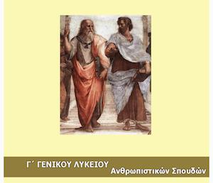 """Πλάτωνος """"Πολιτεία"""" 11, 12 – Πλάτωνος """"Πρωταγόρας"""" 7: Κριτήριο αξιολόγησης"""
