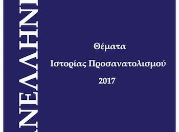 Θέματα 2017 – Ιστορία (Γενικής παιδείας) – (Ομογενείς)