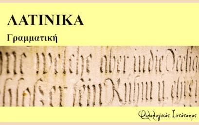 Γραμματική Λατινικών: Ενεργητική φωνή – B΄συζυγία