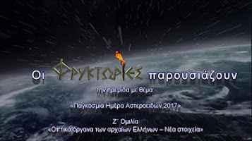 Οπτικά όργανα των αρχαίων Ελλήνων – Νέα στοιχεία