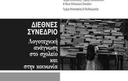 Πανελλήνιο Συνέδριο με θέμα: Λογοτεχνική ανάγνωση στο σχολείο και στην κοινωνία (19-22/10/17)