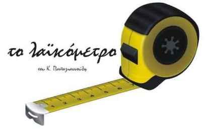 Το λαϊκόμετρο