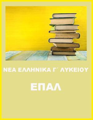 Νέα Ελληνικά ΕΠΑΛ: Ιδεολογία και νέοι του σήμερα (Κριτήριο αξιολόγησης)