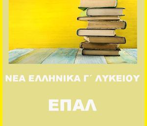 Νέα Ελληνικά Γ ́ τάξης ΕΠΑΛ:Διδακτέα – εξεταστέα ύλη