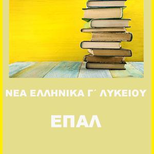 Νέα Ελληνικά Γ´ ΕΠΑΛ: Παιδική εργασία (Κριτήριο αξιολόγησης)