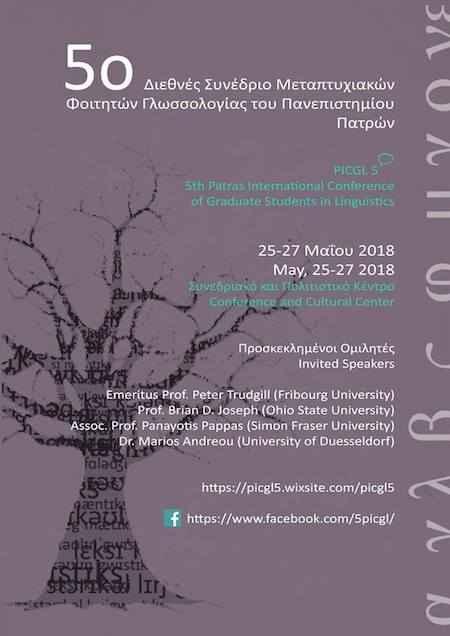 5ο Διεθνές Συνέδριο Μεταπτυχιακών Φοιτητών Γλωσσολογίας Πανεπιστημίου Πατρών