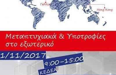 """Εκδήλωση Α.Π.Θ.: """"Μεταπτυχιακά και Υποτροφίες στο Εξωτερικό"""""""