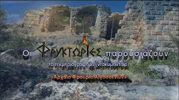 Αρχαίο Φρούριο Αιγοσθενών
