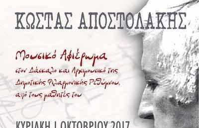 Η προσωπικότητα, το έργο και η προσφορά του Κώστα Αποστολάκη