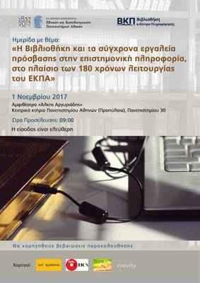 Η Βιβλιοθήκη και τα σύγχρονα εργαλεία πρόσβασης στην επιστημονική πληροφορία στο πλαίσιο των 180 χρόνων λειτουργίας του ΕΚΠΑ
