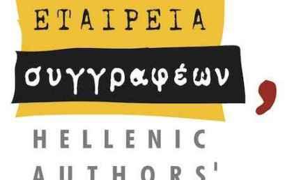 Λέσχη Ανάγνωσης Εταιρείας Συγγραφέων