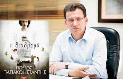 Γιώργος Παπακωνσταντής, Η Διαδρομή | Βιβλιοπαρουσίαση