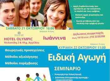 Σεμινάριο:Ο ρόλος του γονέα, του εκπαιδευτικού και του ειδικού στην ανάπτυξη του παιδιού και στην ομαλή μετάβασή του από την παιδική στην εφηβική ηλικία