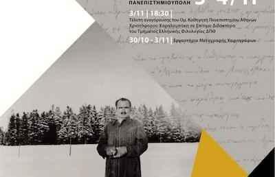 Διεθνές Επιστημονικό Συνέδριο: Νίκος Καζαντζάκης-από το χειρόγραφο στο κείμενο