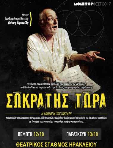 Θεατρική παράσταση «Σωκράτης Τώρα» από το Ελληνικό Θέατρο Νέας Υόρκης