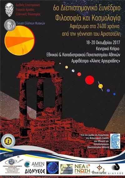 6ο Διεπιστημονικό Συνέδριο:Φιλοσοφία και Κοσμολογία