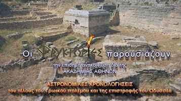 Επίσημη ανακοίνωση της ΑΚΑΔΗΜΙΑΣ ΑΘΗΝΩΝ. Το τέλος του Τρωικού πολέμου και της επιστροφής του Οδυσσέα