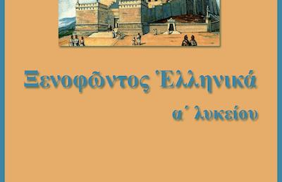 Αρχαία Ελληνικά Α´ Λυκείου: Ξενοφῶντος Ἑλληνικά – Βιβλίο 2. Κεφάλαιο ΙΙΙ. § 55-56 (Σημειώσεις)