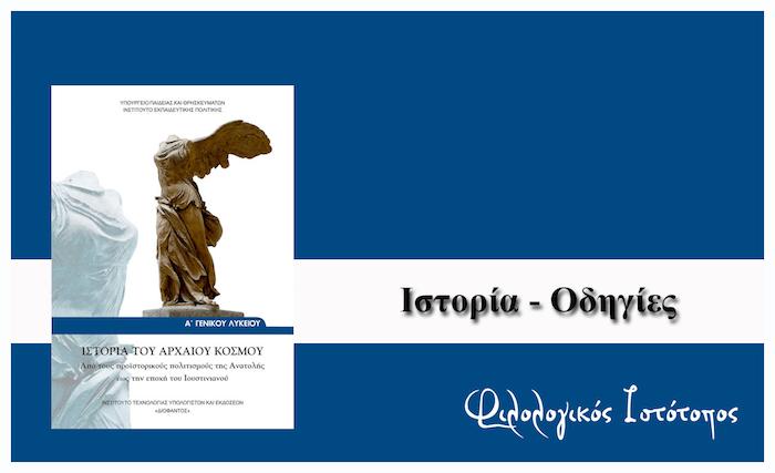 Οδηγίες διδασκαλίας της Ιστορίας στις Α΄ Ημερήσιου ΓΕΛ και Α΄ Εσπερινού ΓΕΛ (2017 – 2018)