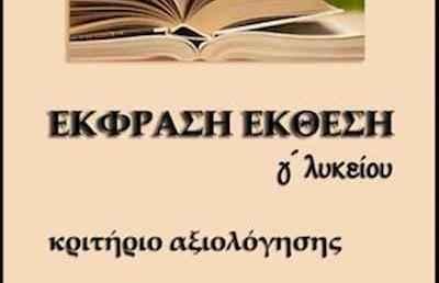 Νεοελληνική Γλώσσα Γ´ Λυκείου: Ανανεώνεται η αργκό της νέας επικοινωνίας (κριτήριο αξιολόγησης)