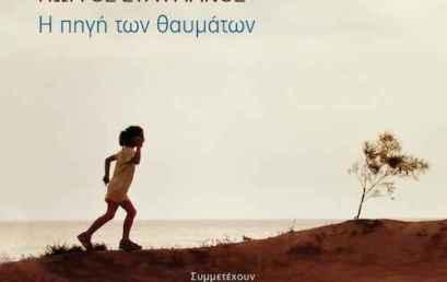Γιώργος Σταυριανός: Η πηγή των θαυμάτων