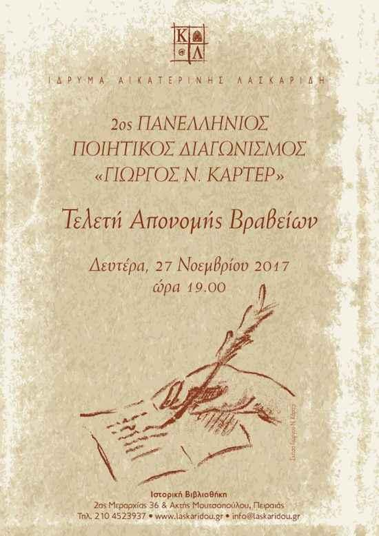 Τελετή Απονομής του 2ου Πανελλήνιου Ποιητικού Διαγωνισμού «Γιώργος Ν. Κάρτερ»
