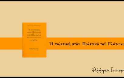 Παρουσίαση βιβλίου:  «Η πολιτική στον Πολιτικό του Πλάτωνα» του Στέφανου Δημητρίου