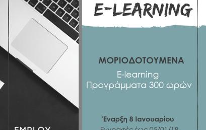 Σεμινάριο: Εκπαίδευση εκπαιδευτών ενηλίκων & δια βίου μάθηση: Αρχές, Φιλοσοφία & Μεθοδολογία για ΣΔΕ, ΙΕΚ, ΚΕΚ, ΚΔΒΜ
