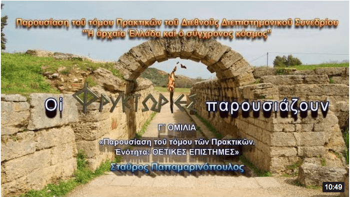 """Παρουσίαση του τόμου των Πρακτικών Συνεδρίου """"Η αρχαία Ελλάδα κ΄ ο σύγχρονος κόσμος"""".Ενότητα: Θετικές Επιστήμες"""