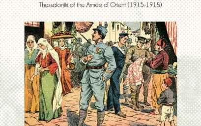 «Στη δίνη του Μεγάλου Πολέμου: Η Θεσσαλονίκη της Στρατιάς της Ανατολής (1915-1918)»