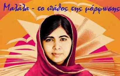 Μαλάλα – Το πάθος της μόρφωσης