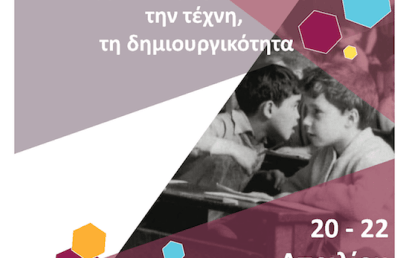 3ο Πανελλήνιο Συνέδριο «Εκπαίδευση στον 21ο αιώνα: αναζητώντας την καινοτομία, την τέχνη, τη δημιουργικότητα»